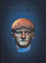 Нерон, или Актер на троне. 2-е издание, исправленное