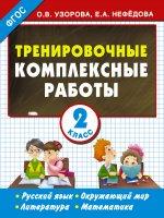 Тренировочные комплексные работы в нач.школе 2кл