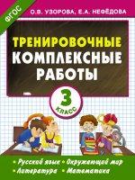 Тренировочные комплексные работы в нач.школе 3кл
