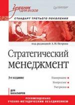 Стратегический менеджмент: Учебник для вузов. 3-е изд. Стандарт третьего поколения