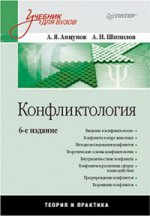 Конфликтология.Учебник.6изд