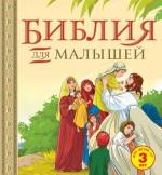 Библия для малышей. Великие истории Священного писания Ветхого и Нового Заветов