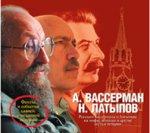 Аудиокн. Вассерман, Латыпов. Реакция Вассермана и Латыпова на мифы, легенды и другие шутки истории