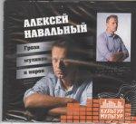 Аудиокн. Воронков. Навальный:гроза жуликов и воров