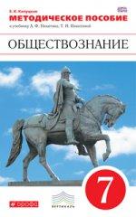Обществознание. 7 класс. Методическое пособие к учебнику А. Ф. Никитина, Т. И. Никитиной