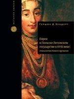 Евреи в Польско-Литовском государстве в XVIII веке. Генеалогия Нового времени
