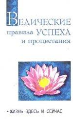 Ведические правила успеха и процветания. 3-е изд. Жизнь здесь и сейчас