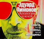 Аудиокнига. Эдуард Лимонов. Апология чукчей