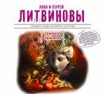 Аудиокнига. Анна и Сергей Литвиновы. Семейное проклятие