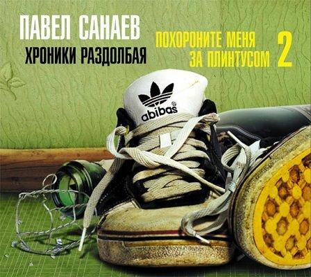 Аудиокнига. Павел Санаев. Хроники раздолбая. Похороните меня за плинтусом-2