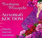Обложка книги Аудиокнига. Виктория Токарева. Лиловый костюм
