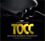Аудиокнига. Анатолий Тосс. Фантазии женщины средних лет