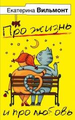 Про жизнь и про любовь (комплект из 4 книг)