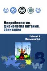 Микробиология, физиология питания, санитария: Учебное пособие