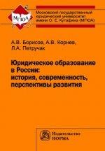 Юридическое образование в России: история, современность, перспективы развития