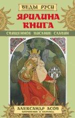 Ярилина Книга. Священное писание славян