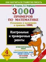 """3000 примеров по математике. Контрольные и проверочные работы по теме """"Сложение и вычитание в пределах 1000"""". 4 класс"""