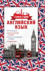 Английский язык 4 кн в одной