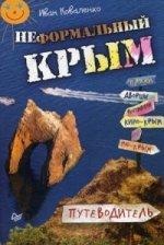 Неформальный Крым.Путеводитель