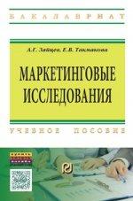 Е. В. Такмакова,Александр Борисович Зайцев. Маркетинговые исследования
