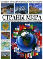 Страны мира. Большая иллюстрированная энциклопедия