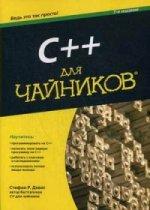 C++ для чайников.7изд