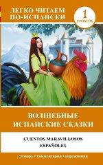Волшебные испанские сказки = Cuentos maravillosos