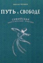 Шамиль Рифатович Аляутдинов. Путь к свободе. Суфийская энергетическая практика