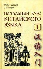 Начальный курс китайского языка. Ч 1.Уч. Кн+CD