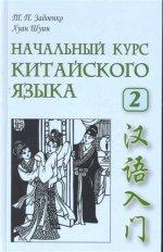 Начальный курс китайского языка. Ч 2. Учебн. Кн+CD