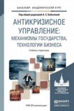 Антикризисное управление: механизмы государства, технологии бизнеса. Учебник и практикум