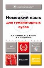 Немецкий язык для гуманитарных вузов + cd. Учебник для бакалавров