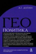 Геополитика: Учебное пособие для вузов / 2 - е изд