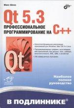 Qt 5.3. Профессиональное программирование на C++. В подлиннике