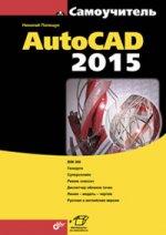 Самоучитель. AutoCAD 2015