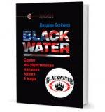 BLACK WATER.Самая могущественная наемная армия