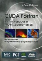 CUDA Fortran для ученых и инженеров