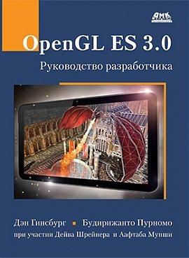 OpenGL ES 3.0. Руководство разработчика