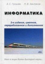Информатика. 2-е издание, цветное переработанное и дополненное (ГРИФ)