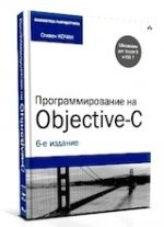 Программирование на Objective-C, 6-е издание