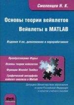 Основы теории вейвлетов. Вейвлеты в Matlab. 4-ое издание