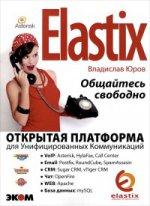 Elastix - общайтесь свободно!