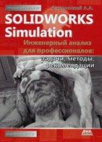 SolidWorks Simulation. Инженерный анализ д/профес
