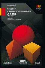 Введение в математические основы САПР, 2-е издание переработанное и доп
