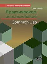 Практическое использование Common Lisp