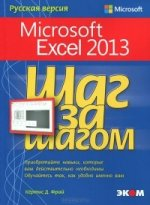 К. Д. Фрай. Microsoft Excel 2013. Шаг за шагом