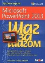 Д. Кокс. Microsoft PowerPoint 2013. Русская версия