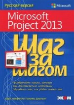 Карл Четфилд. Microsoft Project 2013. Русская версия