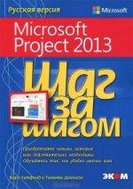 Microsoft Project 2013. Русская версия