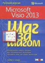 А. Скотт. Microsoft Visio 2013.Шаг за шагом